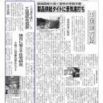 090813日刊木材新聞改