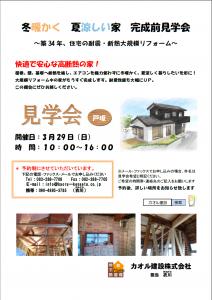 20150317完成前見学会チラシ(小丸邸)HP