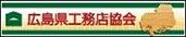 広島県工務店協会